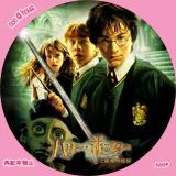 ハリー・ポッターと秘密の部屋-2