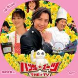 ハンサム★スーツ TV