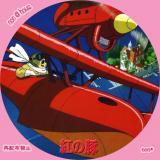 紅の豚-3