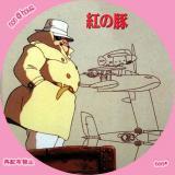 紅の豚-4