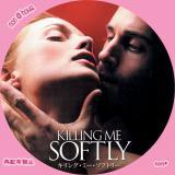 キリングミー・ソフトリー-2