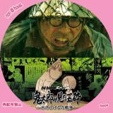 鬼太郎が見た玉砕-2