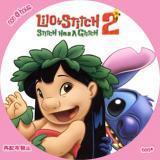 リロ&スティッチ2-2