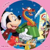 ミッキーのマジカル・クリスマス