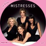 ミストレス-3