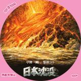 日本沈没-2