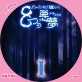 8つの悪夢-1