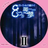 8つの悪夢-2