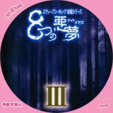 8つの悪夢-3