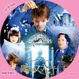 魔法のステッキ-3