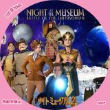 ナイト・ミュージアム2