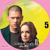 プリズン・ブレイク2-5
