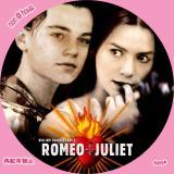 ロミオ&ジュリエット-3