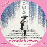 シェルブールの雨傘-2