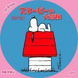 スヌーピーの大冒険-3
