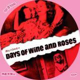 酒とバラの日々-2