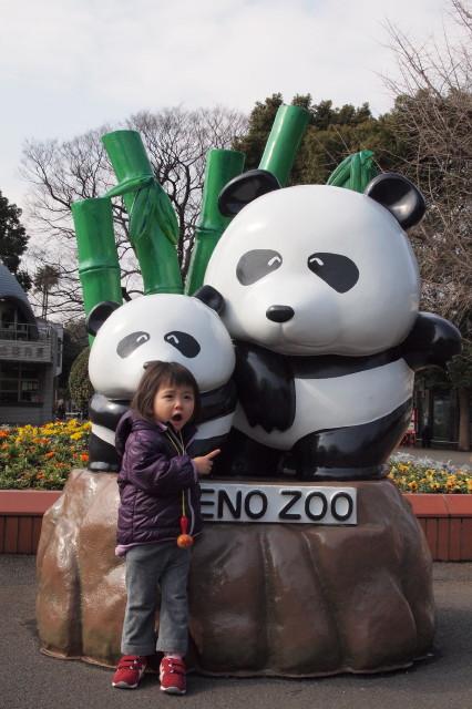 上野動物園到着