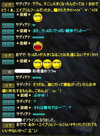 20120401b.jpg