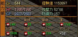 Wizard544Status.jpg
