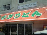 chikuhouseimen01.jpg