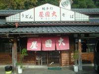 daikokuya01.jpg
