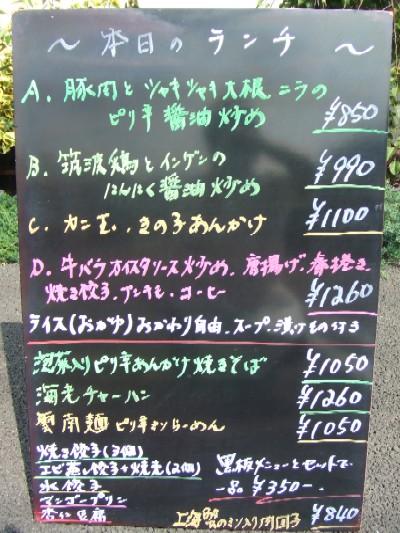 2009_1013ランチ