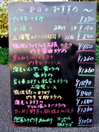 2009_1013本日のおすすめ