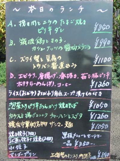 2009_1015ランチ