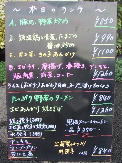 2009_1017ランチ