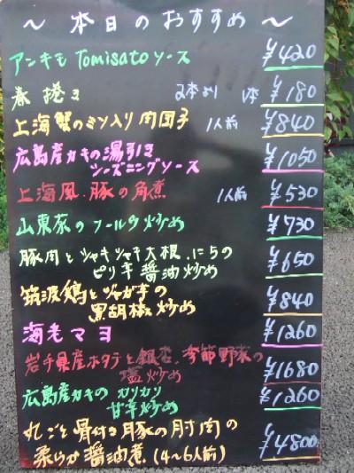 2009_1017本日のおすすめ