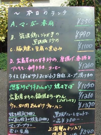 2009_1019ランチ