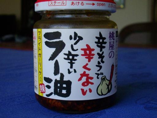 食べるラー油