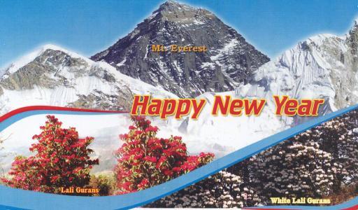 ネパール年賀状