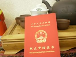 高級茶芸師賞状