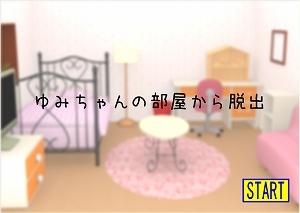 yumi_room.jpg