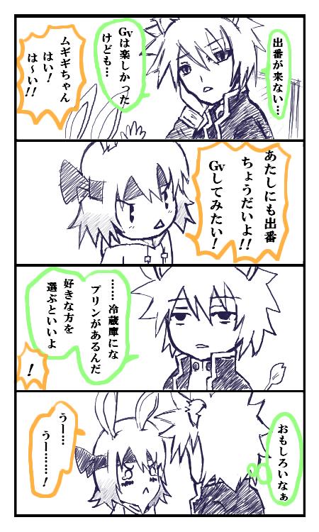 ムギとちゃも(・ω・)
