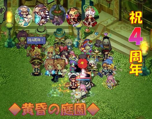 ◆黄昏の庭園◆ 祝4周年!!