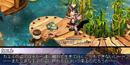 カエルが王子!?