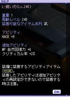 L鋭い245