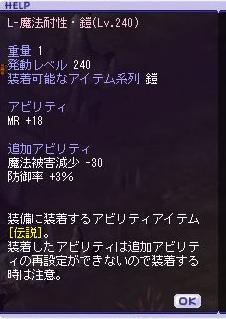 L240魔法防御鎧