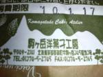 駒ヶ岳菓子店