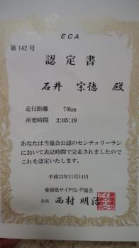101114_1947~01