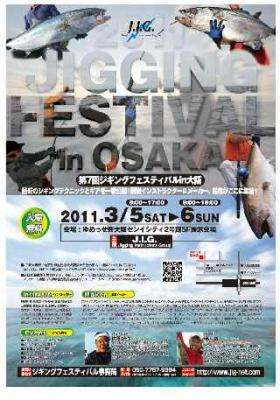 ジギングフェスティバルin大阪