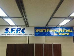 SFPC・SFF