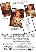 フライヤーいやいやえん2009-11-29vo森川奈菜美・g村山義光