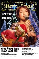 フライヤー13ベース2009-12-23 vo田中千賀g村山義光