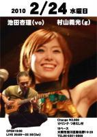 フライヤー13ベース2010-2-24 vo池田杏理g村山義光