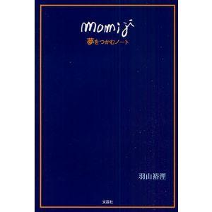 小説「momiji 夢をつかむノート」