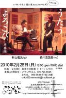 フライヤーいやいやえん2010-02-28vo森川奈菜美・g村山義光