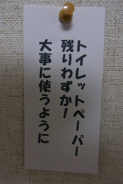 20110318.jpg
